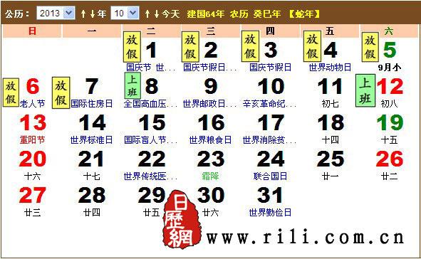 2013国庆节放假安排时间表 国庆节放假时间表 国庆放假安排时间表图片
