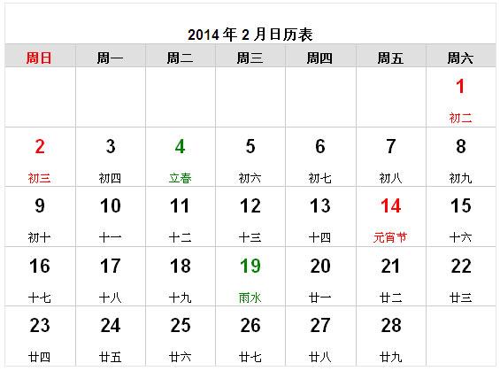 2014年2月日历表图_2014年2月日历表 - 日历网