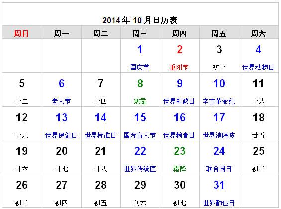 2014年10月日历表 - 日