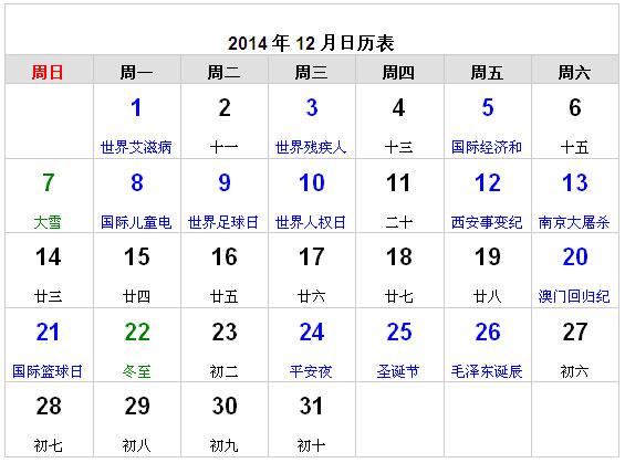 2014年12月日历表