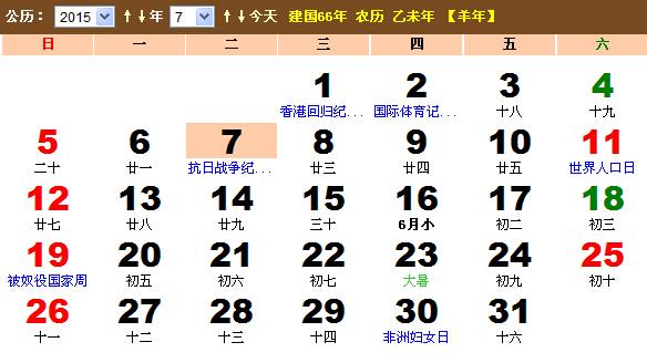 2015年7月日历表