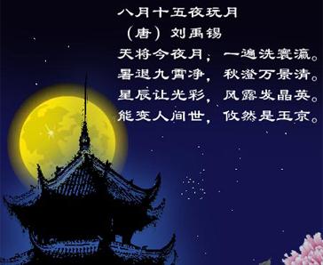有关中秋节的诗句大全