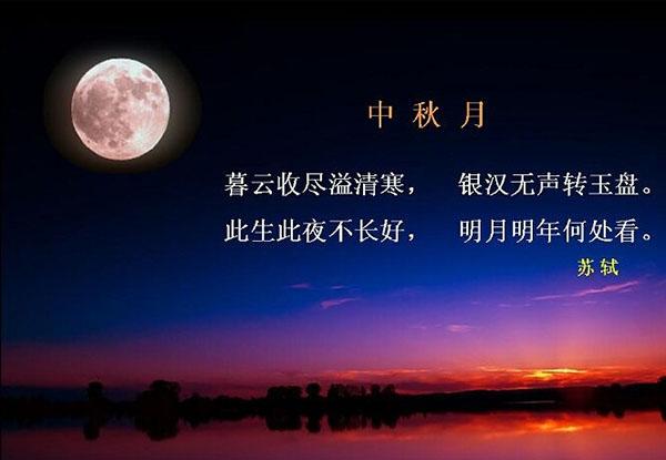 2014关于中秋节的诗句精选大全