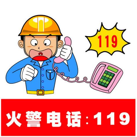 》》2014全国消防安全日宣传标语口号高清图片