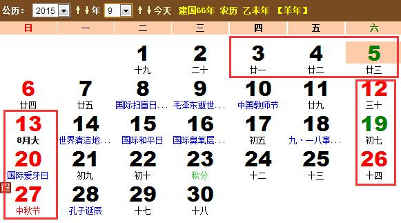 2015年9月放假时间表 2015年9月节日大全