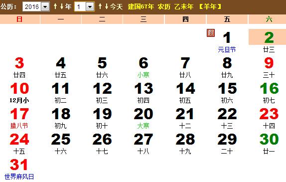 2016年1月份日历表查询-日历-无忧考网图片