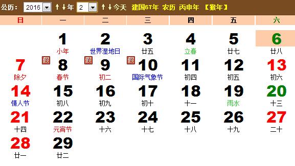 2016年2月日历表上的农历和公历有什么不同?图片