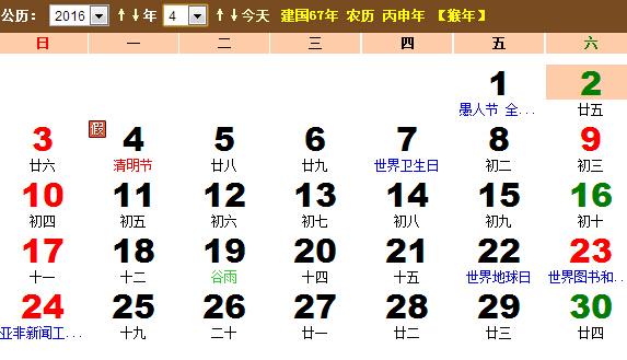 2016年4月日历表节日大全-qq个性-无忧考网图片