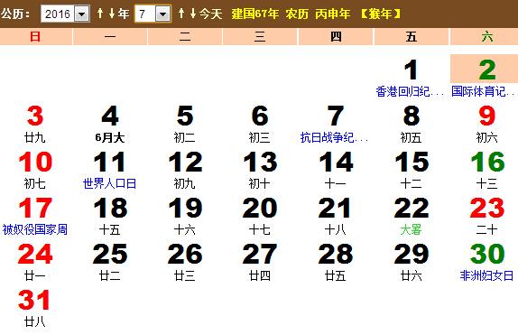 2016年7月日历表上的农历和公历有什么不同?图片