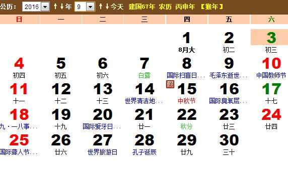 2016年9月日历 2016年9月份日历表 ...