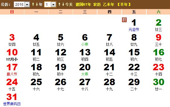 导语:公元2016年是农历丙申年猴年,为公历闰年,共366天,53周。农历无闰月,共355天。21世纪第2个10年,中华人民共和国成立67周年。那么2016年日历表中有哪些节日呢?现在就与小编一起来看看2016年日历表的具体情况吧。 2016年1月份日历表  2016年2月份日历表  2016年3月份日历表  2016年4月份日历表  2016年5月份日历表  2016年6月份日历表  2016年7月份日历表  2016年8月份日历表  2016年9月份日历表  2016年10月份日历表  2016年11