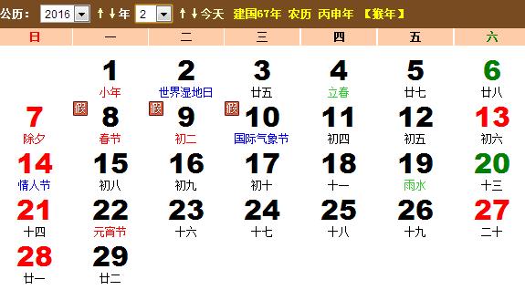 年可爱日历