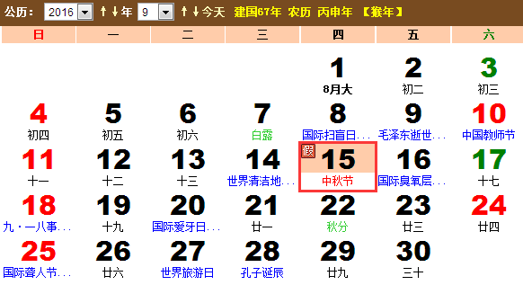 2016年中秋节放假安排时间表