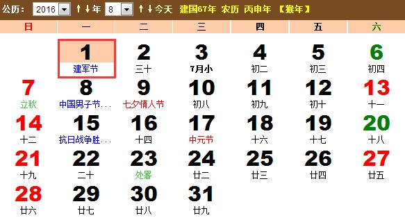 2015年11月可爱日历