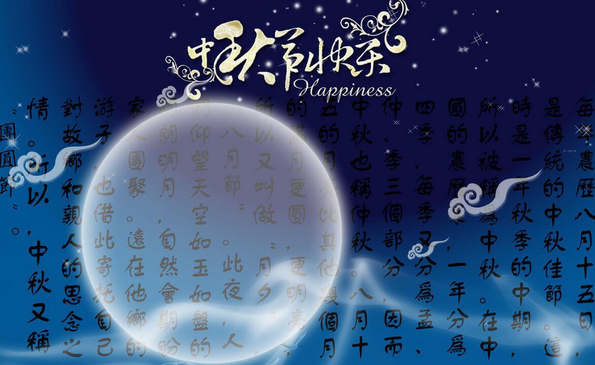 中秋节的意义是什么