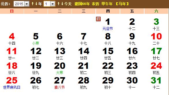 2015年1月份日历表 2015年1月日历