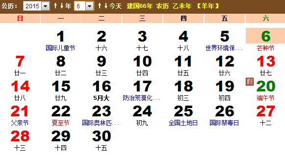 2015年6月份日历表 2015年6月日历