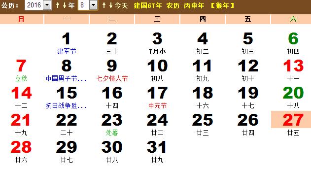 2016年日历表 2016年日历打印版