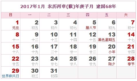 2017年日历表,2017年农历表