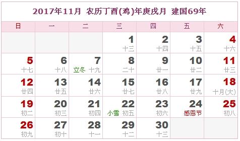 澳门葡京送39元:2017年日历表