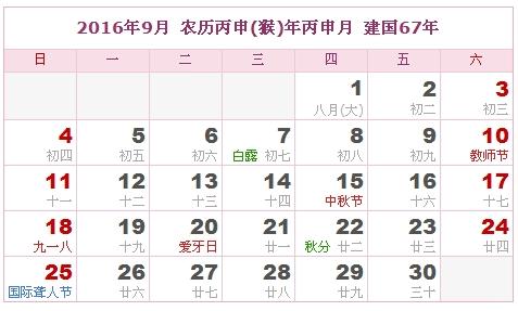 2016年日历表_2016年农历表图片
