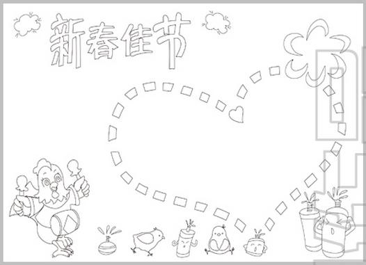 春节小报黑白线描手抄报模板 2017黑白线描涂色用模板