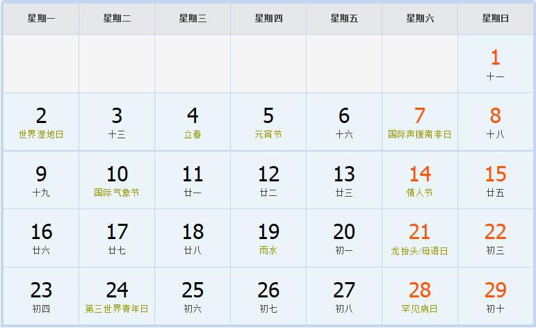 2004年日历表_2004年日历表_2004年农历表(阴历阳历节日对照表) - 日历网