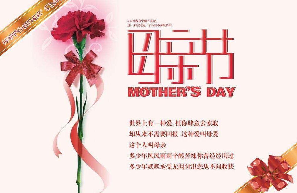 2017有关母亲节的诗歌 母亲节的起源与由来图片 84172 1008x653