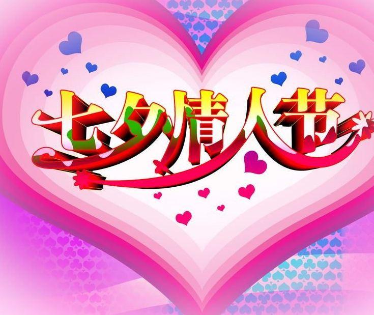 七夕节送什么礼物?跟着古人学浪漫图片