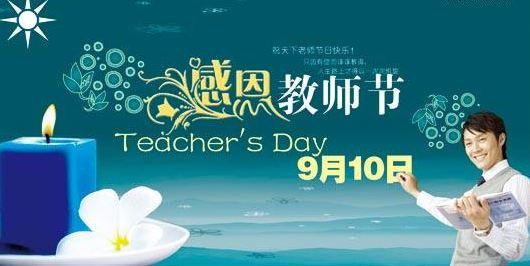 教师节手工推荐 2017年教师节可以送老师哪些手工礼物图片