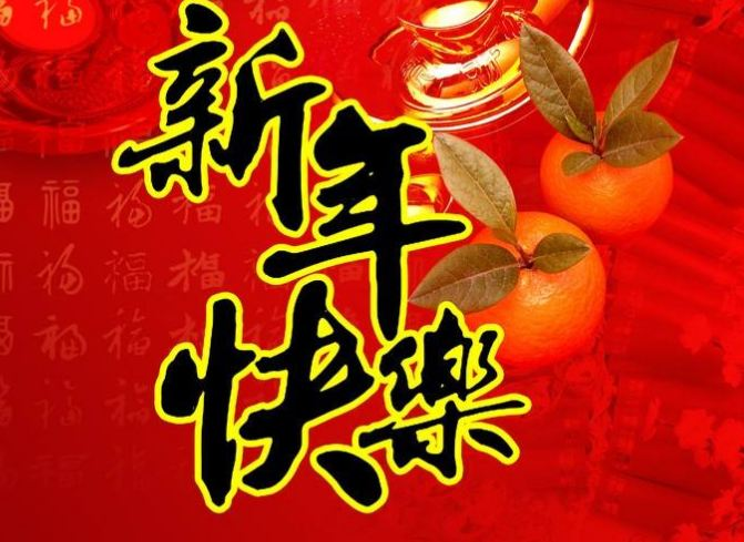 今年几月几号古尔邦节_今年春节是几月几号