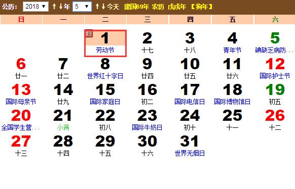 2018年端午节时间为2018年6月18日 星期一 农历五月初五 预计,2018年