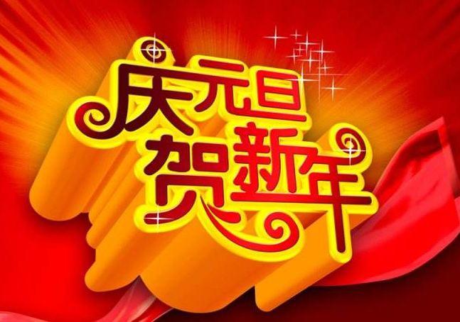 2018庆元旦迎新年的作文篇二:元旦包饺子比赛