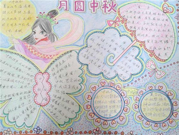 三年级中秋节手抄报图片