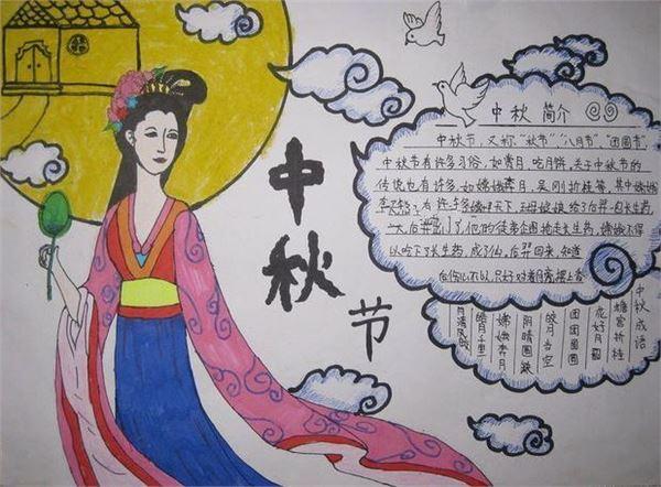 中秋节手抄报,中秋节手抄报图片大全,关于中秋节的手抄报