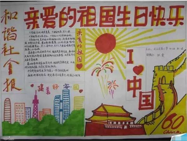 2018年国庆手抄报图片大全,日历网